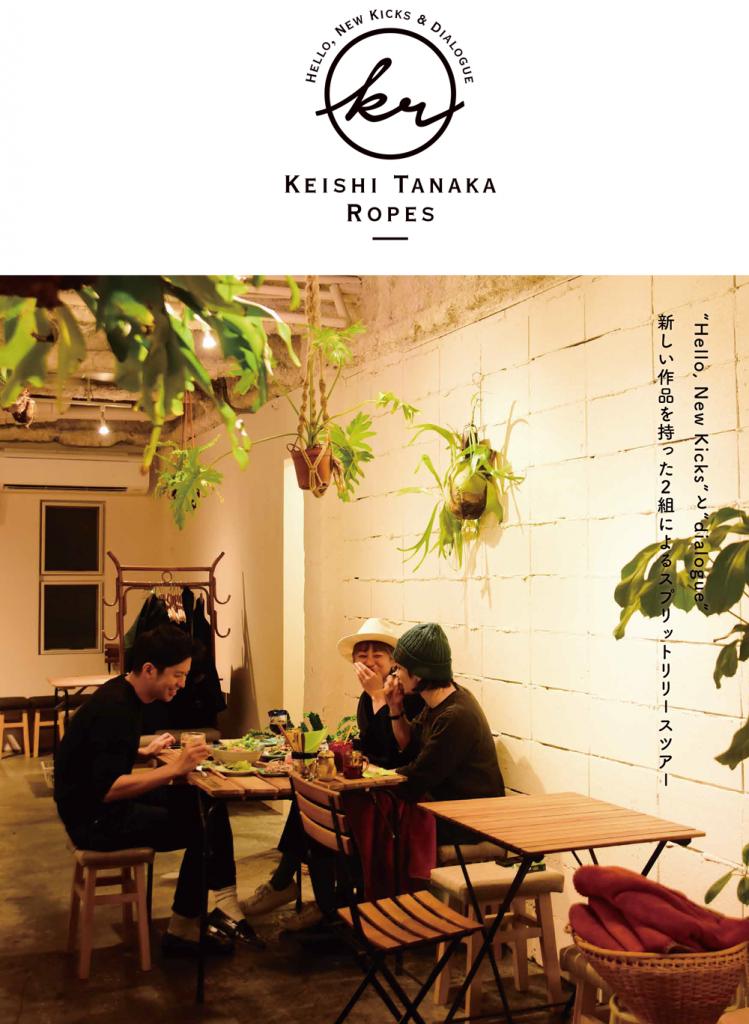 keishitanaka_ropes_03